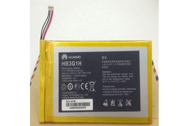Фирменная аккумуляторная батарея  4100mAh HB3G1H  на планшет Huawei Mediapad 7 (S7-301) / 7 Vogue / 7 Lite  S7-601U/C/W S7-301W/U S7-931 + инструменты для вскрытия + гарантия