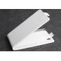 Фирменный оригинальный вертикальный откидной чехол-флип для Huawei Ascend G630 белый из качественной импортной..