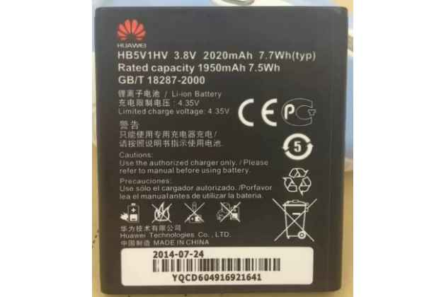 Фирменная аккумуляторная батарея HB5V1HV 2020mah на телефон Huawei Ascend W1 (W1-C00 W1-U00) + гарантия