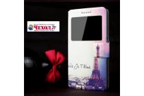 """Фирменный уникальный необычный чехол-подставка для IUNI N1 5.0 """"тематика Париж"""" с окошком для входящих вызовов"""