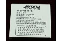 Фирменная аккумуляторная батарея 1350mAh 3.7V  на телефон Jiayu G1+ гарантия