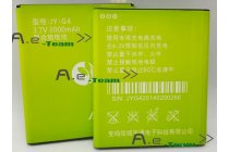 Фирменная аккумуляторная батарея 2000 mAh  на телефон  Jiayu G4 G4C G4T G4S + гарантия