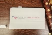 """Фирменный чехол-футляр для LG G Pad 8.3 с визитницей и держателем для руки белый натуральная кожа """"Prestige"""" Италия"""
