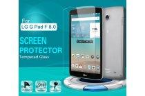 Фирменное защитное закалённое противоударное стекло премиум-класса из качественного японского материала с олеофобным покрытием для LG G Pad F 8.0 V495