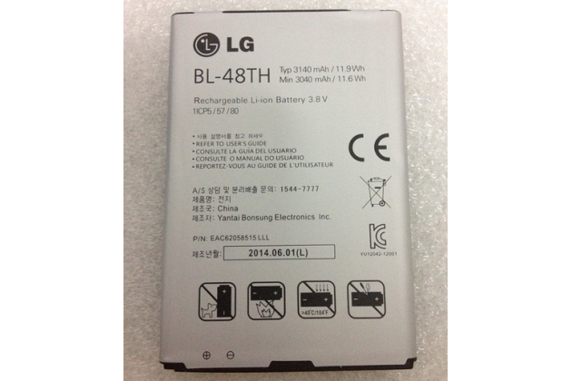 Фирменная аккумуляторная батарея 3140mah BL-48TH на телефон LG G Pro Lite Dual D686 + гарантия