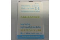 Усиленная батарея-аккумулятор большой ёмкости 4141mAh для телефона  LG G Pro Lite Dual D686 + гарантия