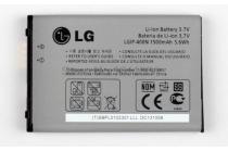 Фирменная аккумуляторная батарея LGIP-400N 1500 mAh на телефон LG Optimus C/M/T/U/V (GX500/GM750/GT540/GT500S/P505/P506/LW690/US760/VM670/P500/P503) + гарантия