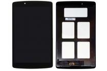 Фирменный LCD-ЖК-сенсорный дисплей-экран-стекло с тачскрином на планшет LG G Pad 8.0 V490  черный и инструменты для вскрытия УЦЕНКА НЕБОЛЬШОЙ СКОЛ