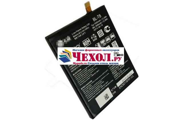 Усиленная батарея-аккумулятор BL-T8 большой ёмкости 3500mAh для телефона LG G Flex 1 D958+ гарантия