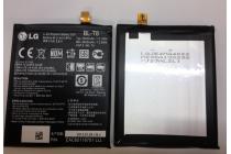 Фирменная аккумуляторная батарея 3500mah BL-T8 на телефон LG G Flex 1 F340 / D958 / D955 + инструменты для вскрытия + гарантия