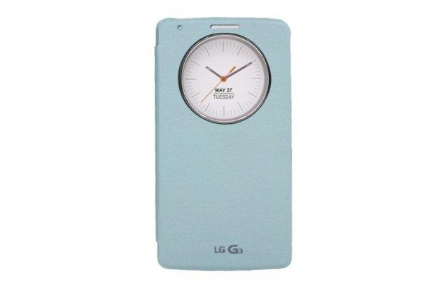 """Фирменный оригинальный чехол-кейс Quick Circle для LG G3 /G3 Dual LTE D855/D856/D858/F400/F460/D830/VS985 5.46""""  с умным окном мятный"""