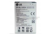 Фирменная аккумуляторная батарея 2460 mAh BL-54SH на телефон LG L80 D380 + гарантия