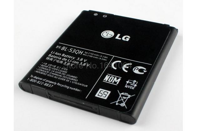 Фирменная аккумуляторная батарея 2150mah BL-53QH на телефон LG Optimus 4X HD /Optimus L9 ( P880 / P760 / P765 / F160 / F200) + гарантия