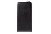 """Фирменный оригинальный вертикальный откидной чехол-флип для LG Class H740 /H650E 5.0"""" черный из натуральной кожи """"Prestige"""" Италия"""