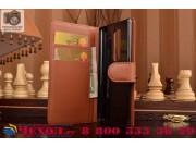Фирменный чехол-книжка из качественной импортной кожи с подставкой застёжкой и визитницей для Лджи Класс Н740/..