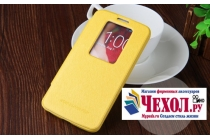 Фирменный оригинальный чехол-книжка на LG G2 (D802) с окошком для звонков водоотталкивающий желтый