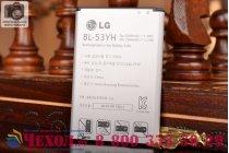 Фирменная аккумуляторная батарея 3000mah BL-53YH на телефон LG G3 /G3 Dual LTE D855/D856/D858/F400/F460/D830/VS985 + гарантия