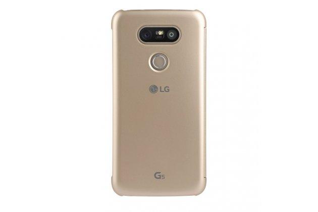 """Чехол-кейс с металлизированным покрытием и с дизайном """"Quick Cover"""" для телефона LG G5 SE H845 / H860N / H850 5.3"""" с умным окном золотой"""
