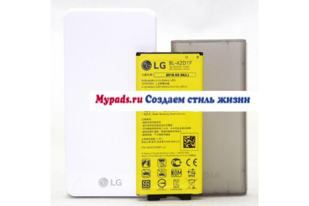 "Фирменный набор BCK-5100 из 2-х предметов (портативная зарядное устройство/батарея-аккумулятор BL-42D1F  2800mAh) LG G5 SE H845 / H860N / H850 5.3"""