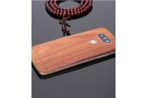 """Родная оригинальная задняя крышка (взамен родной) из цельного дерева для LG G5 SE H845 / H860N / H850 5.3"""" цвет """"Ольха"""""""