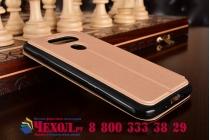 """Фирменный оригинальный чехол-книжка для LG G5 SE H845 / H860N / H850 5.3"""" золотой с окошком для входящих вызовов водоотталкивающий"""