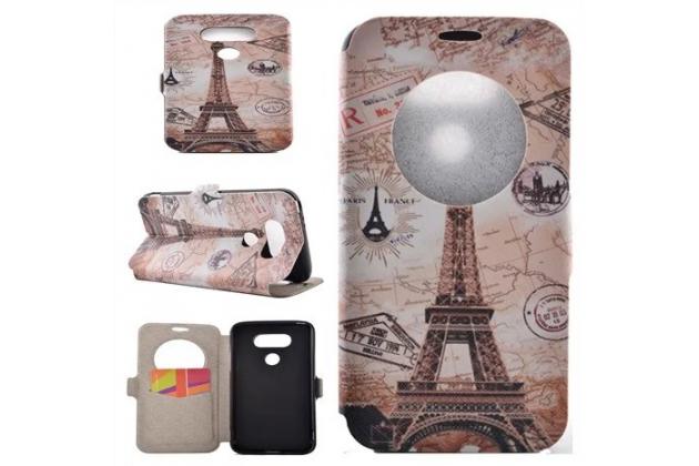 """Фирменный уникальный необычный чехол-подставка для  LG G5 SE H845 / H860N / H850 5.3"""" """"тематика Париж"""" с окошком для входящих вызовов"""