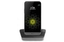 """Фирменная многофункциональная беспроводная док станция для телефона LG G5 SE H845 / H860N / H850 5.3"""""""