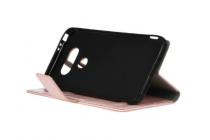 """Фирменный чехол-книжка для LG G5 SE H845 / H860N / H850 5.3"""" с визитницей и мультиподставкой розовый кожаный"""