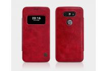 """Фирменный оригинальный чехол-книжка для LG G5 SE H845 / H860N / H850 5.3"""" красный кожаный с окошком для входящих вызовов"""