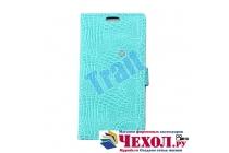 Фирменный чехол-книжка с подставкой для LG Joy H220N лаковая кожа крокодила цвет морской волны бирюзовый