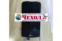 Фирменный LCD-ЖК-сенсорный дисплей-экран-стекло с тачскрином на телефон LG K4 K130E черный