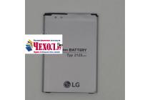 Фирменная аккумуляторная батарея BL-46ZH 2125mah на телефон LG Tribute 5 / LG K7/ M1 (X210DS) Dual Sim 5.0 + инструменты для вскрытия + гарантия