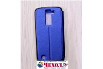 """Фирменный оригинальный чехол-книжка для LG K8 K350N/ K350E 5.0"""" голубой с окошком для входящих вызовов водоотталкивающий"""