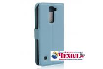 """Фирменный чехол-книжка для LG K8 K350N/ K350E 5.0"""" с визитницей и мультиподставкой голубой кожаный"""
