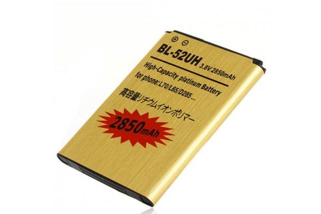 Усиленная батарея-аккумулятор большой повышенной ёмкости 2850mAh для телефона LG Spirit H422 / H420 + гарантия