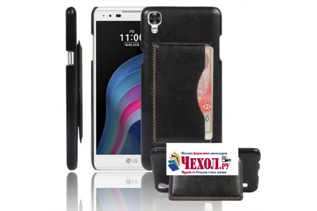 """Фирменная роскошная элитная премиальная задняя панель-крышка для LG X style K200DS / LG X Skin 5.0""""  из качественной кожи буйвола с визитницей черная"""