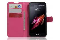 """Фирменный чехол-книжка из качественной импортной кожи с мульти-подставкой застёжкой и визитницей для LG X View LGK500DS / X Screen K500Y 4.93"""" розовый"""