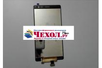 """Фирменный LCD-ЖК-сенсорный дисплей-экран-стекло с тачскрином на телефон LG Zero/LG Class H740 /H650E 5.0""""  черный + гарантия"""