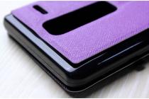 """Фирменный оригинальный чехол-книжка для LG Zero/LG Class H740 /H650E 5.0""""   фиолетовый с окошком для входящих вызовов водоотталкивающий"""