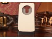 Фирменный оригинальный чехол-книжка для LG G4 Beat / G4s белый с окошком для входящих вызовов водоотталкивающи..