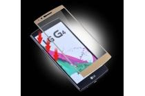Фирменное защитное противоударное стекло которое полностью закрывает экран из качественного японского материала с олеофобным покрытием для телефона LG G4 H815 / H818 с защитой сенсорных кнопок и камеры