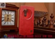 Фирменный оригинальный чехол-кейс из импортной кожи Quick Circle для LG G4 Beat / G4s с умным окном красный..