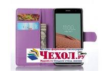 """Фирменный чехол-книжка из качественной импортной кожи с подставкой застёжкой и визитницей для Лджи Макс Х155 5.0"""" фиолетовый"""