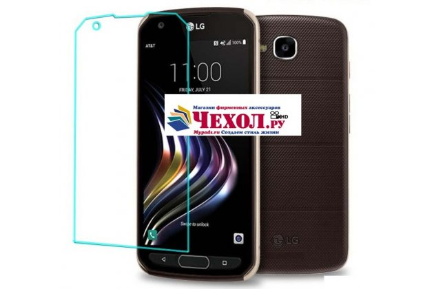 Фирменное защитное закалённое противоударное стекло премиум-класса из качественного японского материала с олеофобным покрытием для телефона LG X Venture M710DS / V9