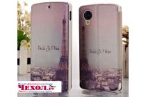"""Фирменный уникальный необычный чехол-подставка для LG Google Nexus 5 D821  """"тематика Париж"""""""