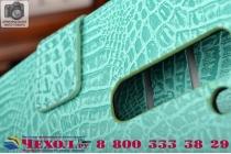 Фирменный чехол-книжка с подставкой для LG Magna H502 /LG G4c H525N лаковая кожа крокодила цвет морской волны бирюзовый