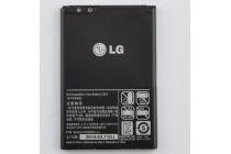 Фирменная аккумуляторная батарея 1700mah BL-44JH на телефон LG Optimus L4 II E440/Optimus L5 II E460/Optimus L5 II Dual E455 + гарантия
