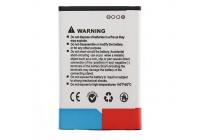 Усиленная батарея-аккумулятор большой повышенной ёмкости 2500mAh для телефона LG E730  / P690 / P693 / E510 / C660 + гарантия