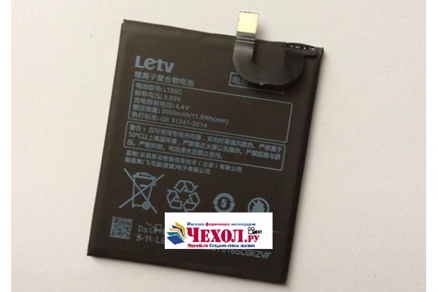 Фирменная аккумуляторная батарея 3000mAh на телефон LeEco (LeTV) Le 1S + инструменты для вскрытия + гарантия