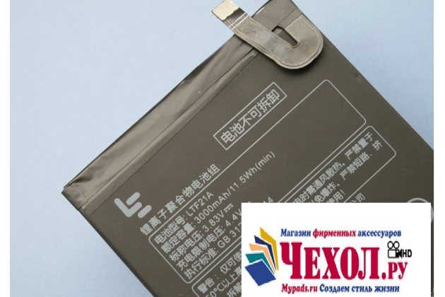 Фирменная аккумуляторная батарея LTF21A 3000mAh на телефон LeEco (LeTV) Le 2 X620 + инструменты для вскрытия + гарантия